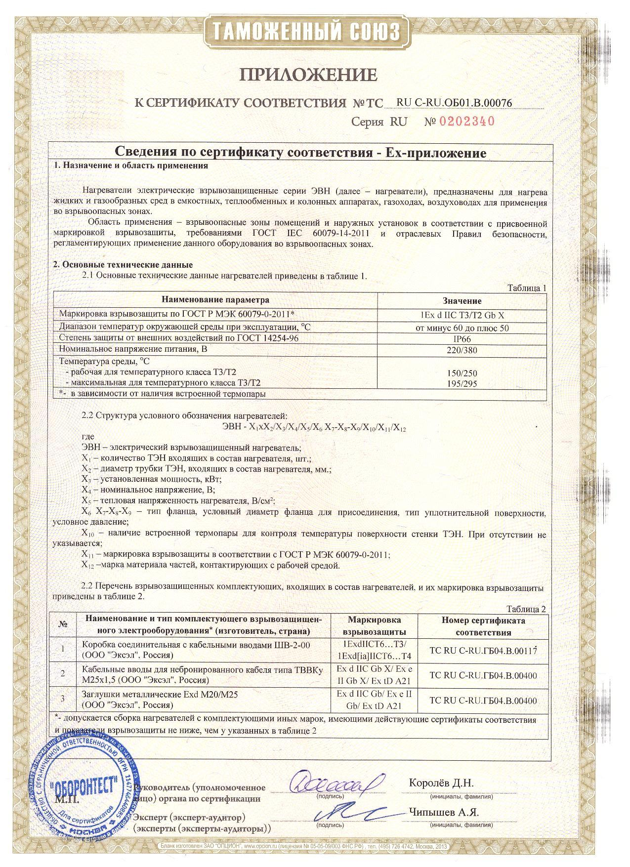 Certification Of Ex Equipment Eac Certification Tr Cu 0122011